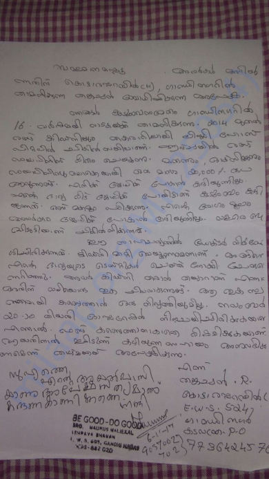 Request letter written in Malayalam by Thankachan