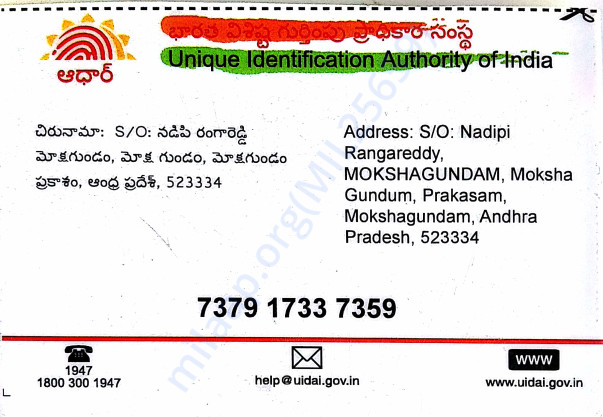 Aadhar back side...