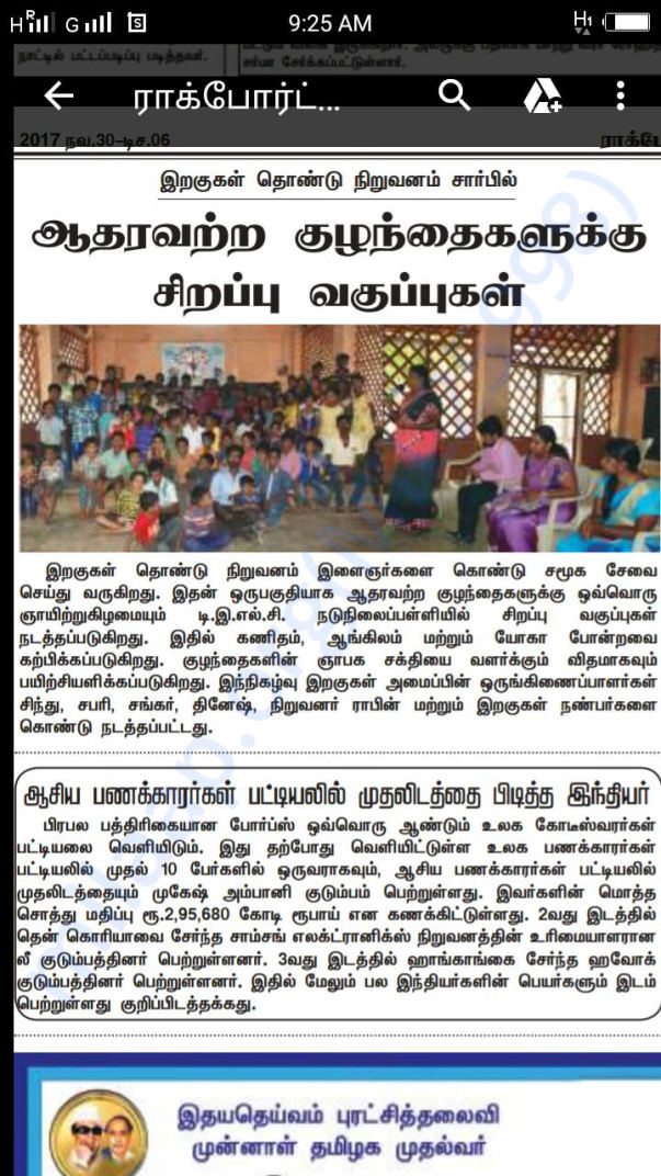 Iragugal News on Rockfort Times Newspaper 30/11/17