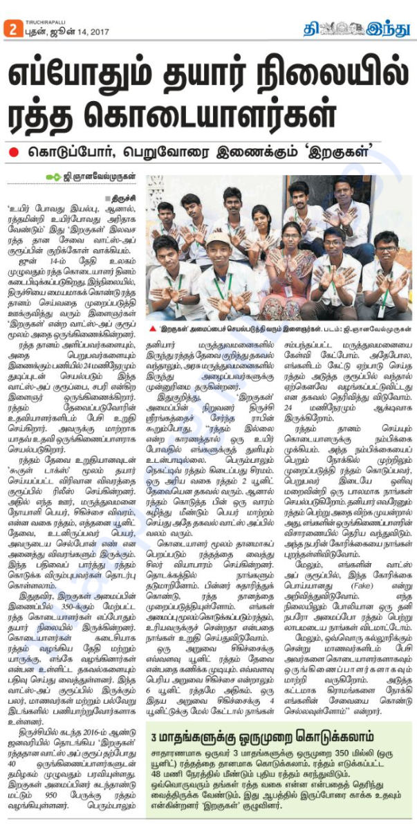 The Hindu Tamil- About Iragugal Blood service