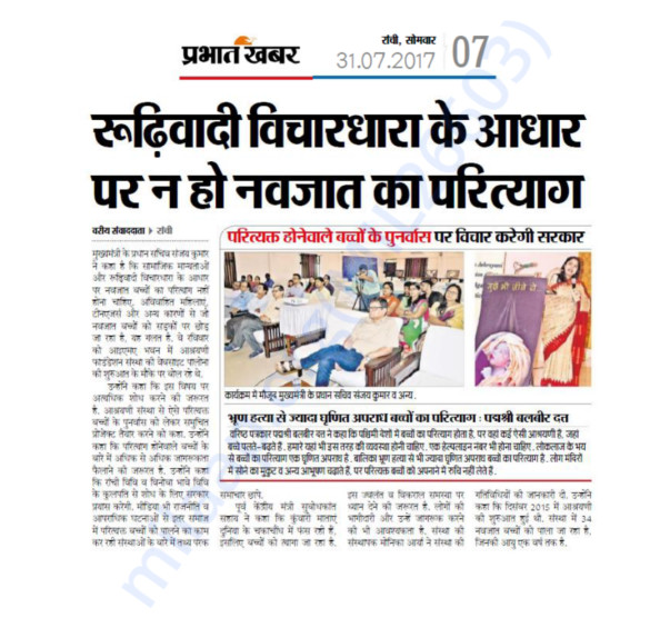 Prabhat Khabar, the renowned newspaper of Jharkhand covered july event
