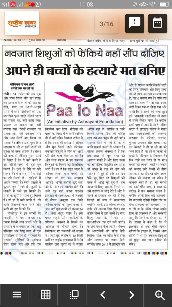 An article in daily news paper Rashtriya Khabar