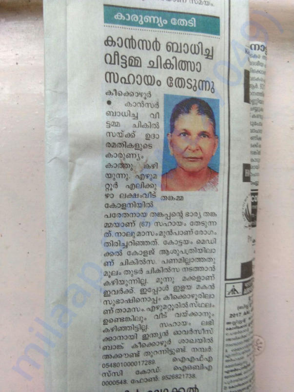 Thankamma Newspaper