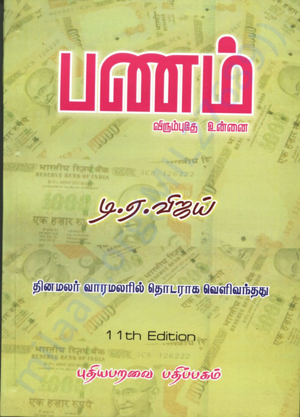 This book is a collection of serial article published in Dinamalar
