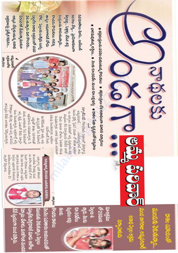 AN ARTICLE IN ANDHRA JYOTHI PAPER