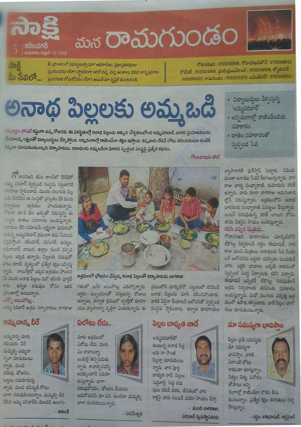 AN ARTICLE IN SAKSHI PAPER