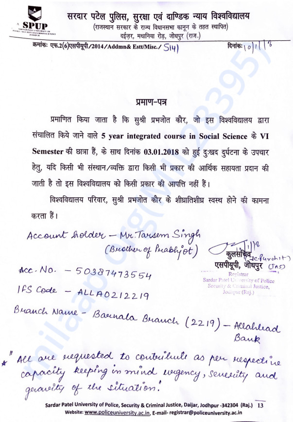 Official plead for help by Police University Jodhpur