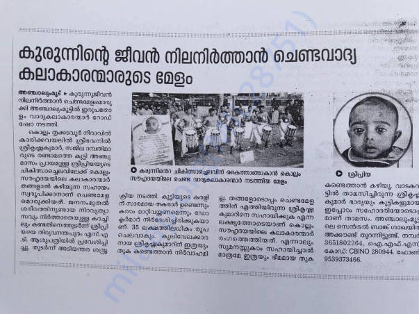 Paper cutting from a Malayalam Newspaper