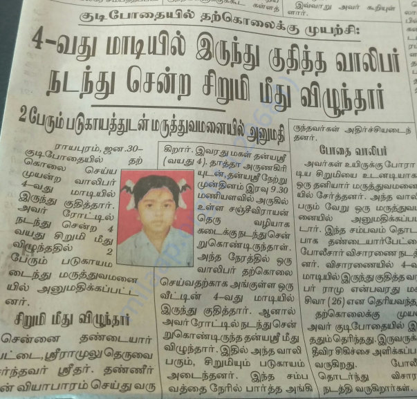 The news captured in Thina thanthi for your clarifications