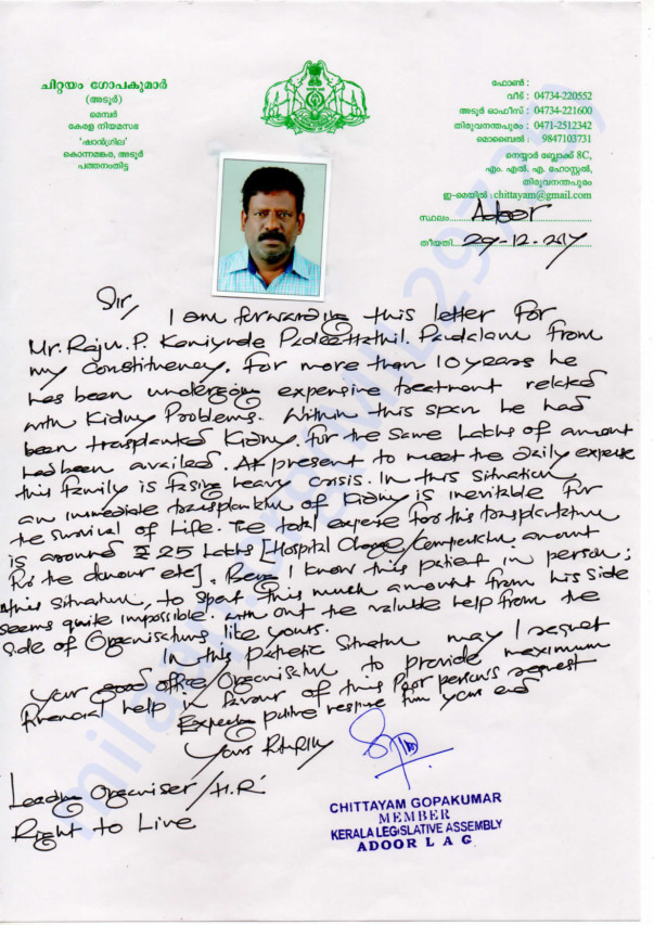 Official plead for help by MLA ( adoor ) kerala