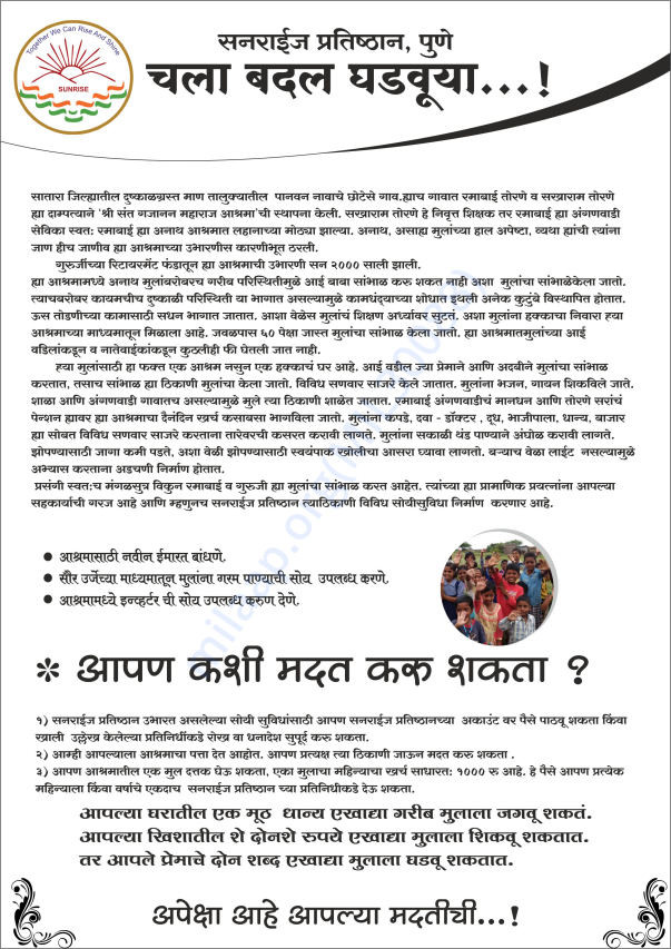 Info Booklet in Marathi - Part 1