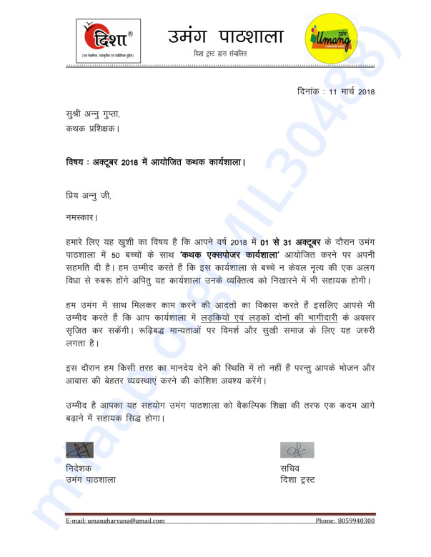 Official Letter of Collaboration with Umang, Haryana