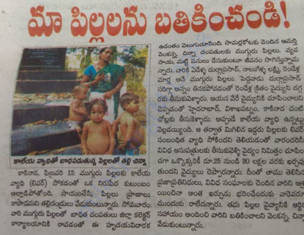 news paper coverage  by Sakshi