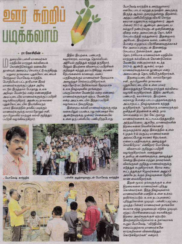 Our Project in Tamil Daily (The Hindu)