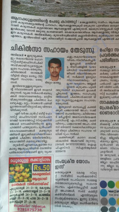 Report on malayala manorama news paper