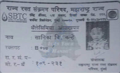 Blood Bank Id Card