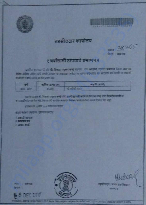 My Income Certificate