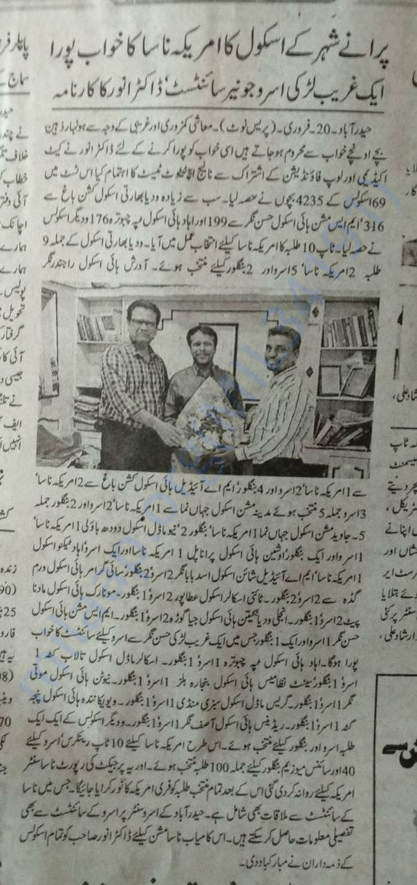 Siasat newspaper carrying article on efforts of Anwar Sir and KAT