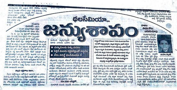 News about Sathvik on Thalassemiya Day
