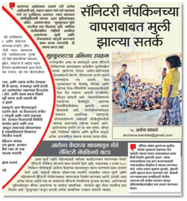 Media Release of our last project in Maharashtra Times.