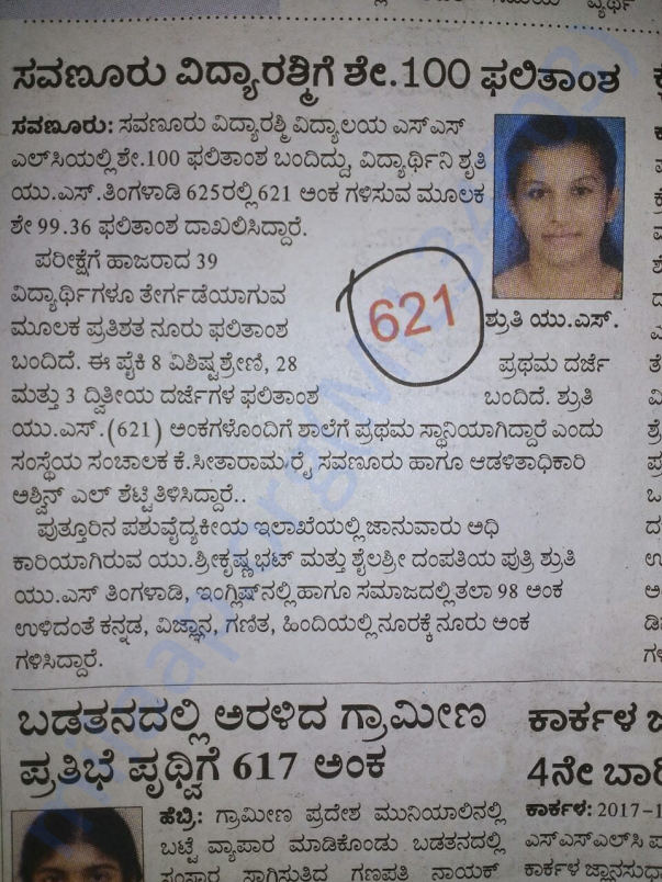 Girl Student is Puttur Taluk Topper.
