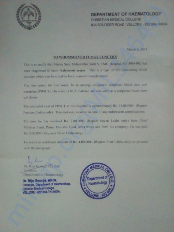 CMC hospital , Estimation letter