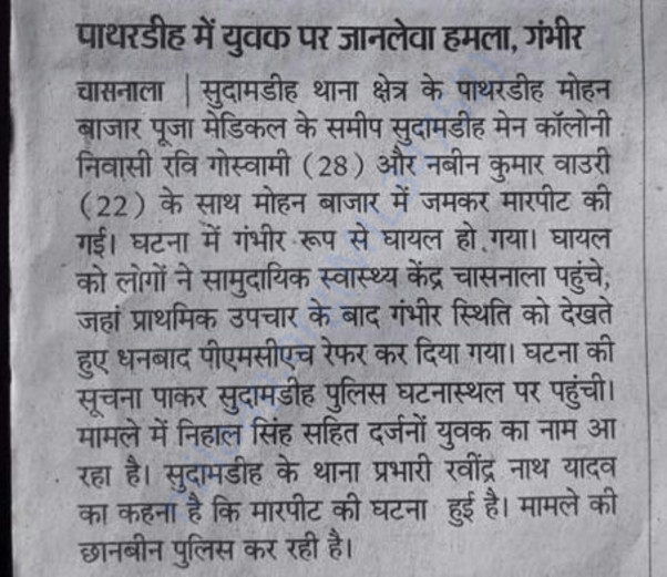 this Accident is also Published in paper