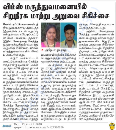 Manivannan Kidney transplant add