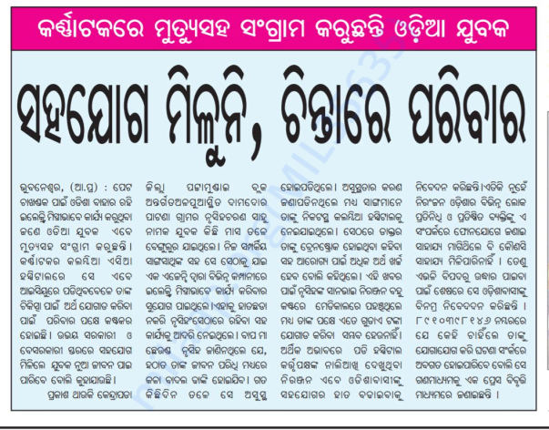 Published in oriya news paper-Bhaskar