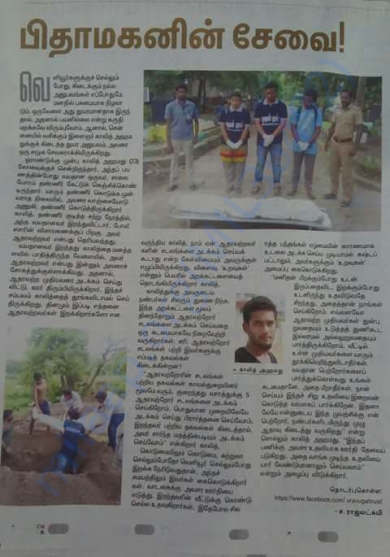 The Hindu Tamil newspaper Article About Uravugal Trust
