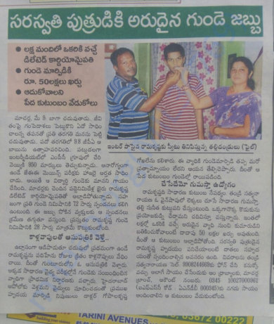 News Paper clipping