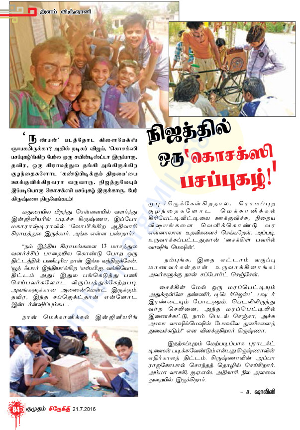 Kumudham Article (in Tamil)