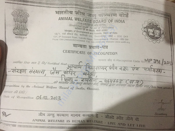 Certified by animal welfare board of india