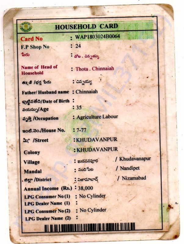 ration card 02