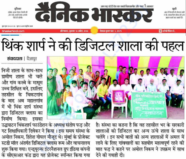 Media coverage from StudyMall opening ceremony at Mahalgaon