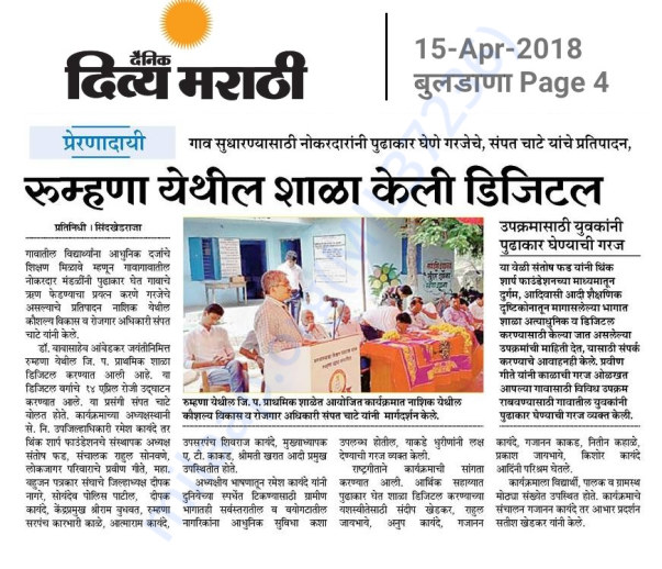 Media coverage from StudyMall opening ceremony at Rumhana village