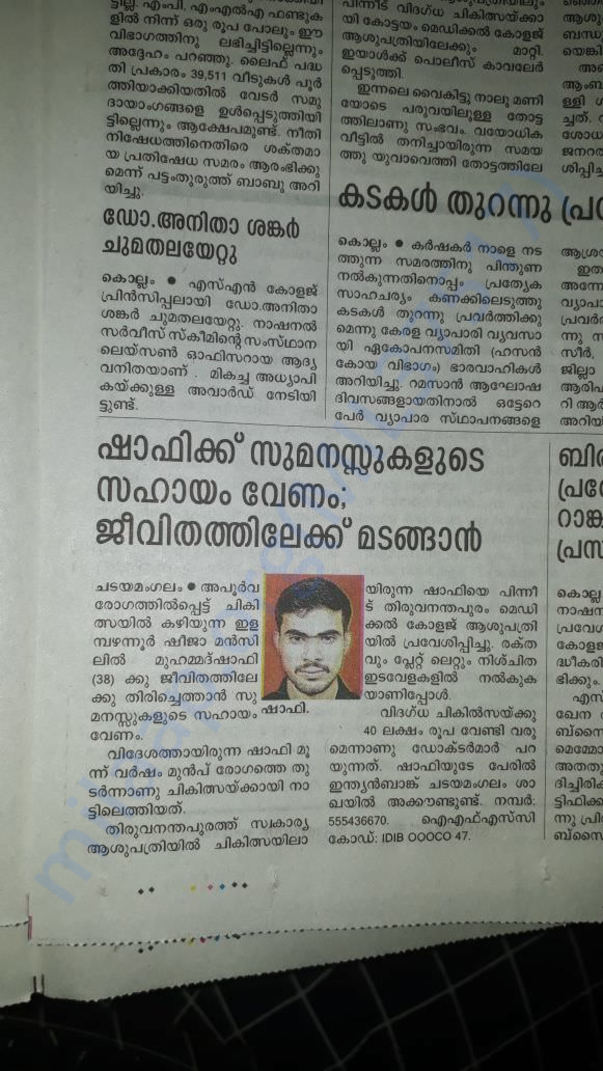 Malayala Manorama News Paper Cutting