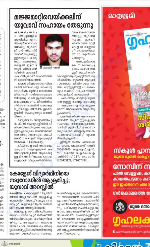 Mathrubhumi News Paper Cutting