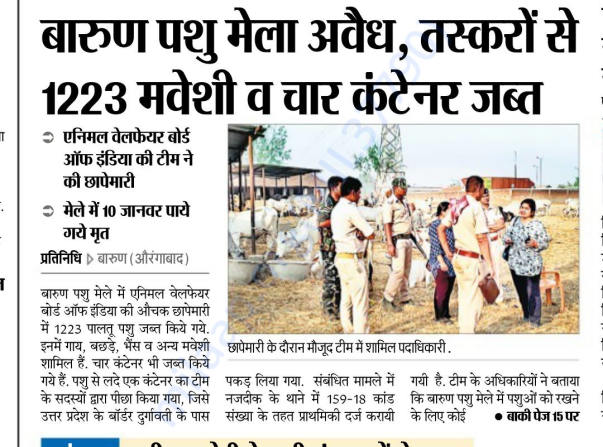 Newspaper article about raid on Barun mela