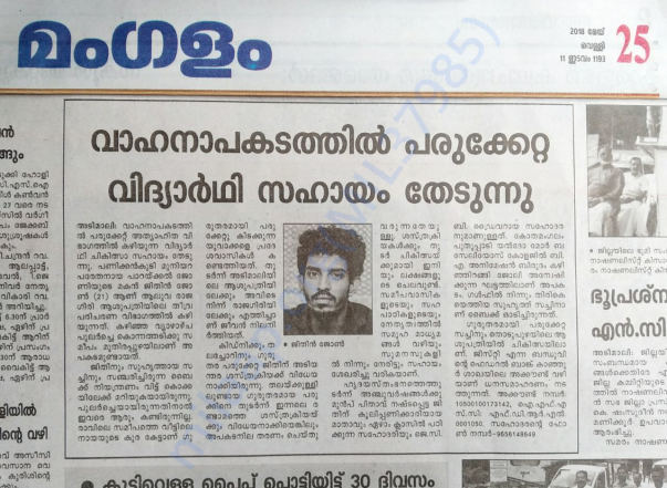 Newspaper report of Jithin's accident