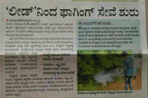 Vijayavani Newspaper Article