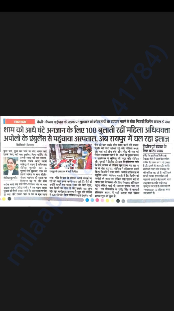 Deelip accident news print by newspaper