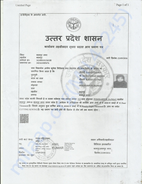 admission documents