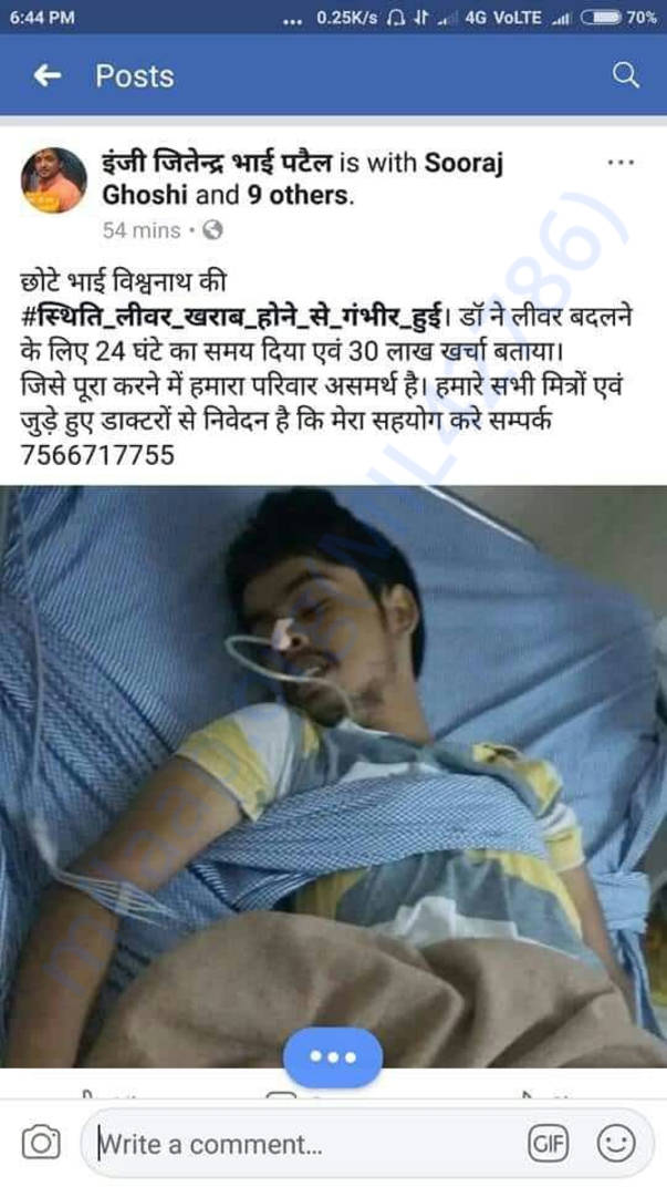 Please help and save the life of theatre artist Vishwanath Patel