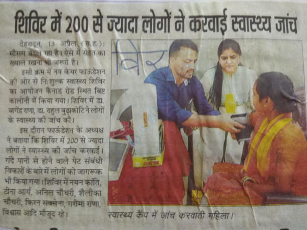 Health camp organised by NAVV Care Fondation