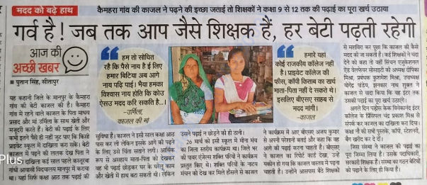 News clip about Sponsoring education of a child in Sitapur, UP