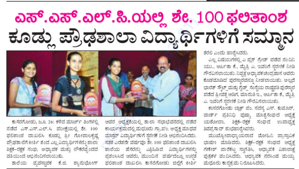 100% results in SSLC; felicitating the toppers