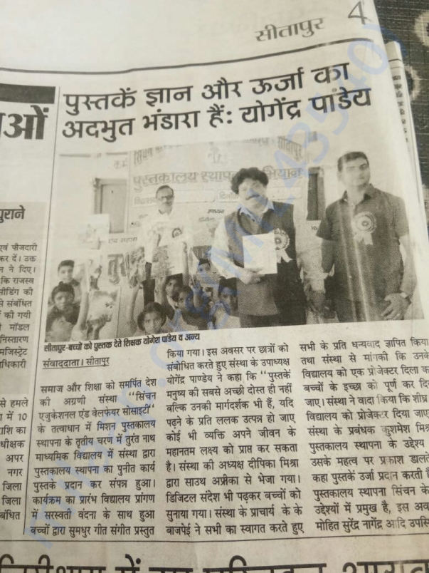 News clip about  Sinchan Libraries in Rural Schools