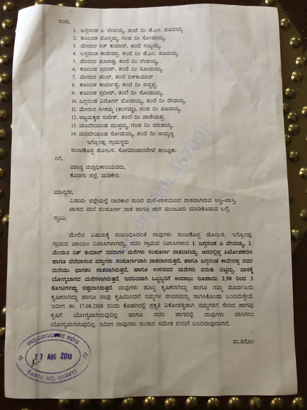 Kodagu DC submitted copy 1st page