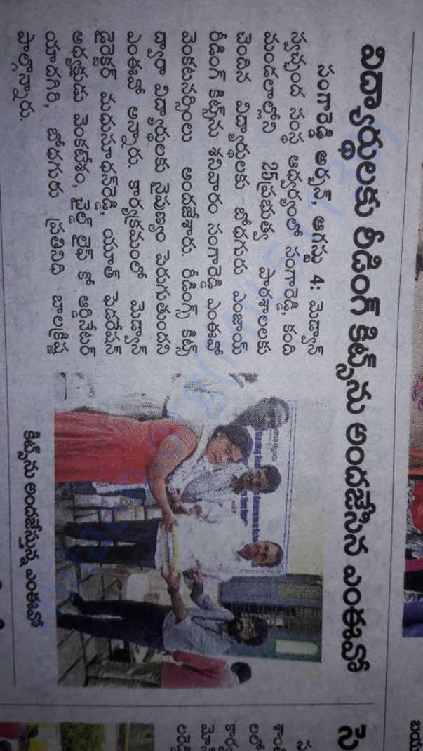 Press article of our existing program in Sangareddy district